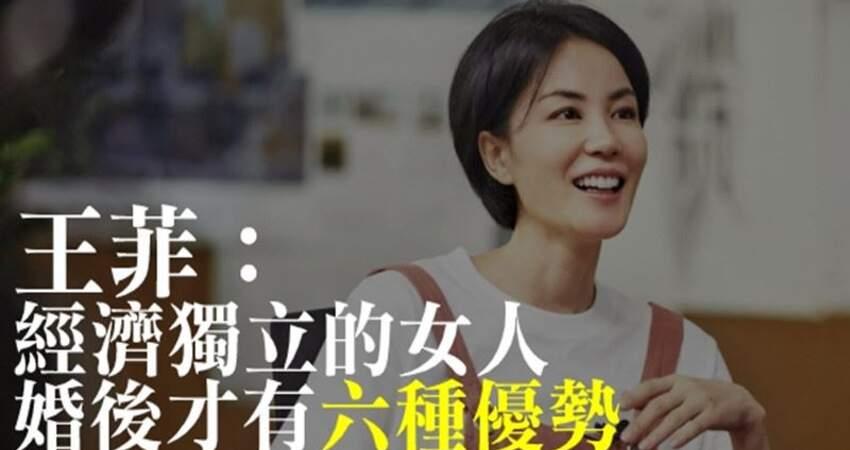 王菲:女人一定要經濟獨立!經濟獨立的女人婚後才有「六種優勢」!一定要掌握!