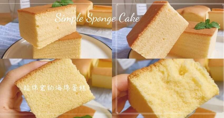 【超簡單海綿蛋糕】 口感鬆軟,超級綿密,跟著步驟你也可以製作出成功的蛋糕哦!