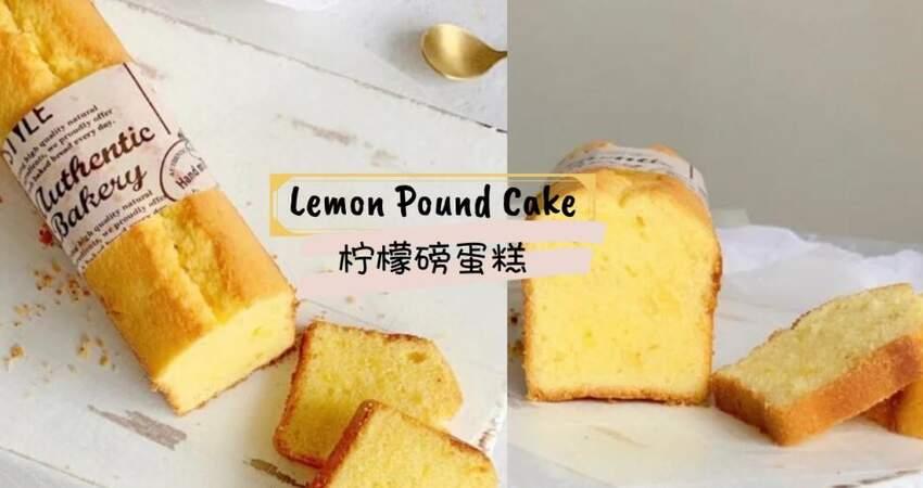 【檸檬磅蛋糕】|做法超級簡單,無需任何技術含量,口感紮實,手殘也能成功哦!