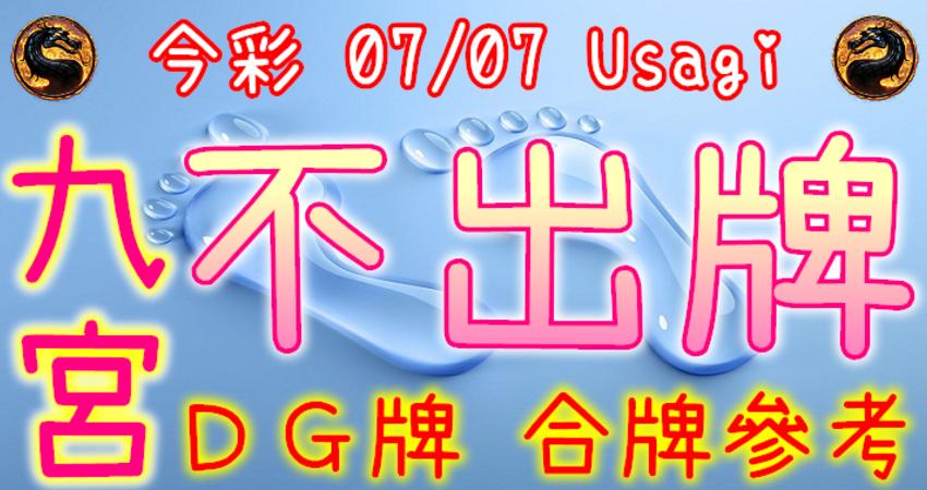 今彩539 2020/07/07 Usagi 九宮 精選低機號碼 供您參考